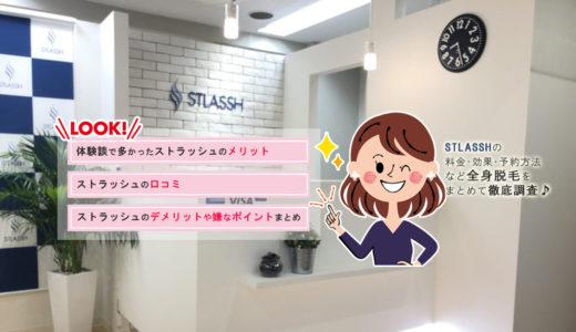 STLASSH口コミ