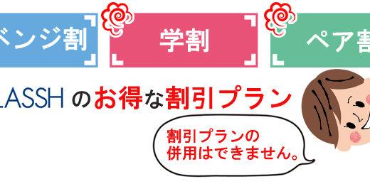 ストラッシュ割引プラン【リベンジ割・学割・ペア割】の特徴まとめ!