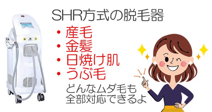SHR方式の脱毛器