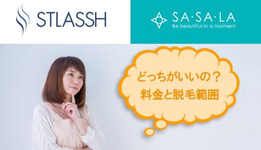 ストラッシュとSASALAの全身脱毛を比較!料金プランの違いや口コミ