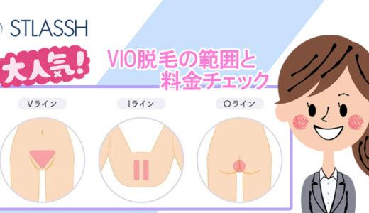 ストラッシュのVIO脱毛を大調査!料金や範囲、効果や人気の形を解説